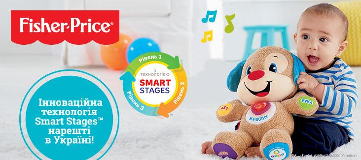 """Інноваційна технологія """"Smart Stages™"""" нарешті в Україні!"""