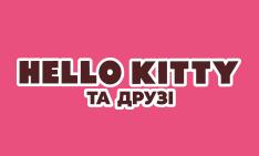 Hello Kitty та друзі