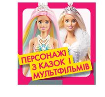 Ляльки з мультфільмів та Казковий світ