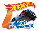 Побудуй власний світ Hot Wheels